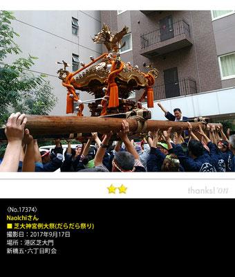 NaoIchiさん:芝大神宮例大祭(だらだら祭り), 2017年9月17日, 港区芝大門