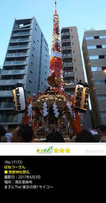 ばねつーさん:熊野神社祭礼, 2017年6月3日,東京都港区東麻布