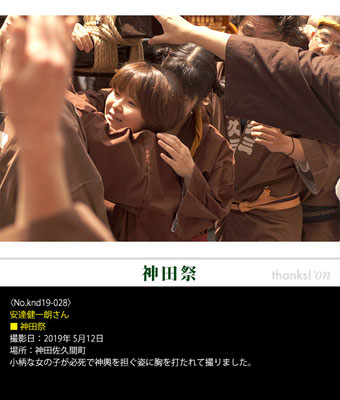安達健一朗さん:神田祭 ,2019年5月12日,東京都千代田区,佐久間町