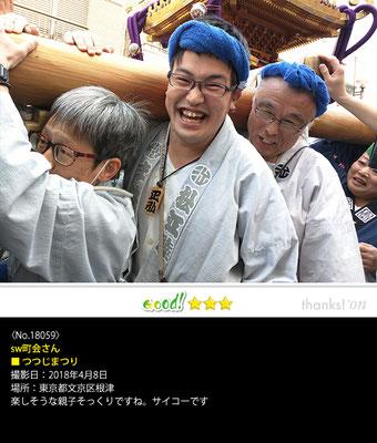sw町会さん:根津神社つつじ祭り, 2018年4月8日, 東京都文京区根津