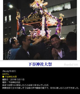 sakさん:下谷神社大祭, 2019年5月11日, 下谷神社付近