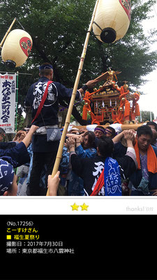 こーすけさん:福生夏祭り, 2017年7月30日, 東京都福生市八雲神社