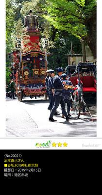 沼本直己さん:赤坂氷川神社例大祭,2019年9月15日,港区赤坂