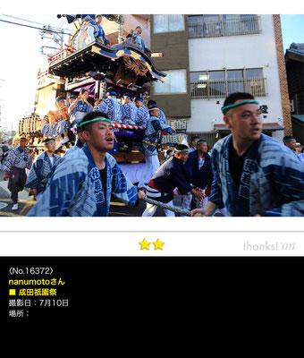 nanumotoさん:成田祇園祭, 2016年7月10日