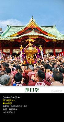 野口真彦さん:神田祭 ,2019年5月12日,神田明神