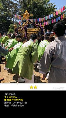 てっぽうさん:登渡神社 例大祭 , 2018年9月5日, 千葉県千葉市