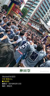 中村恵美さん:神田祭 ,2019年5月12日,東京都千代田区