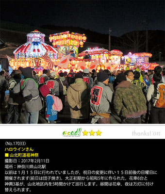 ハロウインさん:山北町道祖神祭, 2017年1月15日