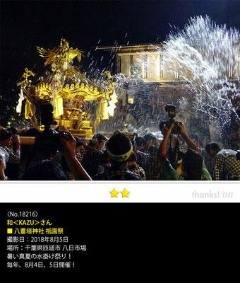 和<KAZU>さん:八重垣神社祇園祭, 2018年8月5日, 千葉県匝瑳市八日市場
