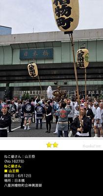 ねこ爺さん:山王祭, 6月12日, 日本橋, 八重洲檜物町会神輿渡御