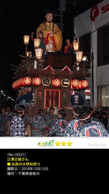 江澤正敏さん:佐原の大祭秋祭り, 2018年10月13日, 千葉県香取市