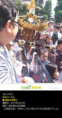 ばねつーさん:湯島天神祭礼, 2017年5月27日, 三組弥生会