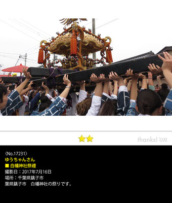 ゆうちゃんさん:白幡神社祭禮, 2017年7月16日, 千葉県銚子市