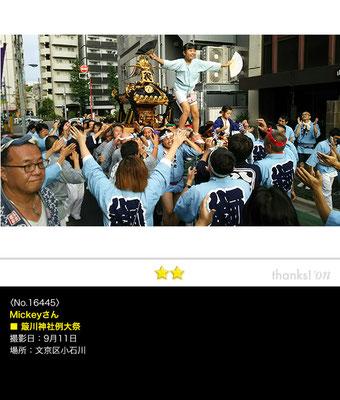 Mickeyさん:簸川神社例大祭, 2016年9月11日,文京区小石川