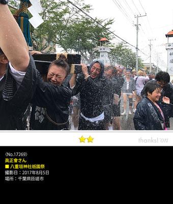 眞正會さん:八重垣神社祇園祭, 2017年8月5日, 千葉県匝瑳市