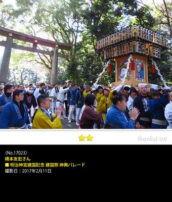 橋本友宏さん: 明治神宮 建国記念 建国祭神輿パレード