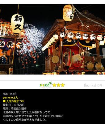yumenoさん:入間万燈まつり, 2016年10月29日, 埼玉県入間市, 北風の吹く寒い日でしたが夜になっての山車の曳っかわせやお囃子と打ち上げ花火の競演でものすごい盛り上がりとなりました。