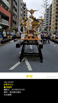 阿希子さん:鳥越祭, 2018年6月10日, 東京都台東区