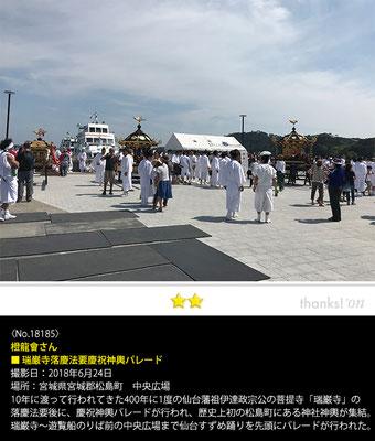 橙龍會さん:瑞巌寺落慶法要慶祝神輿パレード, 2018年6月24日, 宮城県宮城郡松島町 中央広場