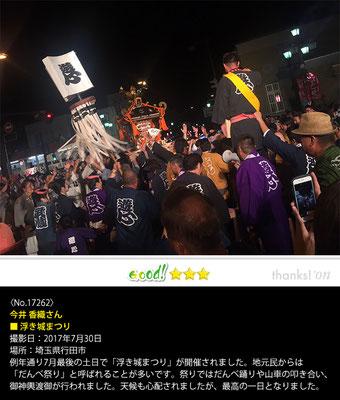 今井 香織さん:浮き城まつり, 2017年7月30日, 埼玉県行田市