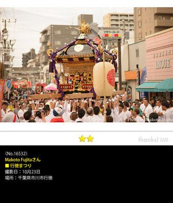 Makoto Fujitaさん:行徳まつり, 2016年10月23日, 千葉県市川市行徳