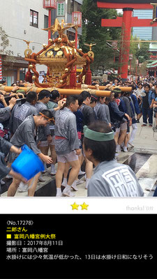 二郎さん:富岡八幡宮例大祭, 2017年8月11日, 富岡八幡宮