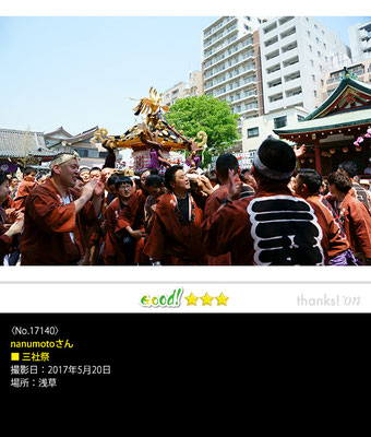 nanumotoさん:三社祭, 2017年5月20日,浅草