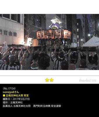 svanejyu8さん:五條天神社大祭 宵宮, 2017年5月27日, 五條天神社, 黒門町町会神輿 宵宮渡御