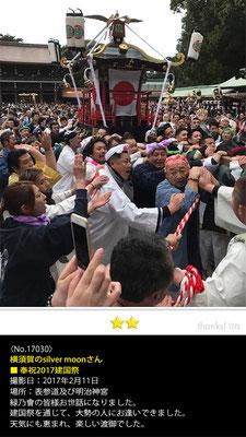 横須賀のsilver moonさん:奉祝2017建国祭, 2017年2月11日