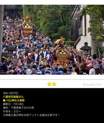 八重垣写真館さん:川口神社大潮祭, 2016年7月18日