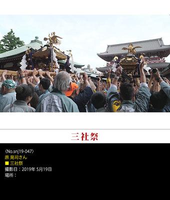 原 晃司さん:三社祭 ,2019年5月19日,