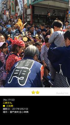 二郎さん:三社祭, 2017年5月21日,雷門東町会小神輿