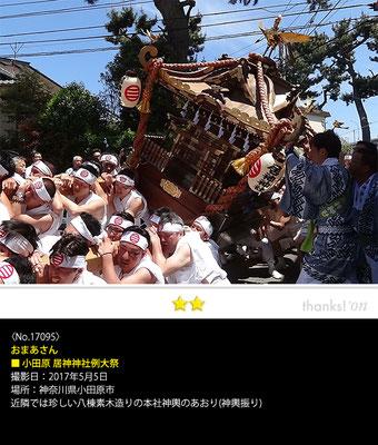 おまあさん:小田原 居神神社例大祭, 2017年5月5日
