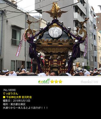 てっぽうさん:下谷神社例大祭 宮元町会, 2018年5月13日, 東京都台東区