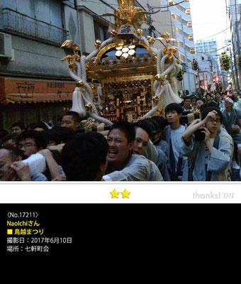 NaoIchiさん:鳥越まつり, 2017年6月10日, 七軒町会