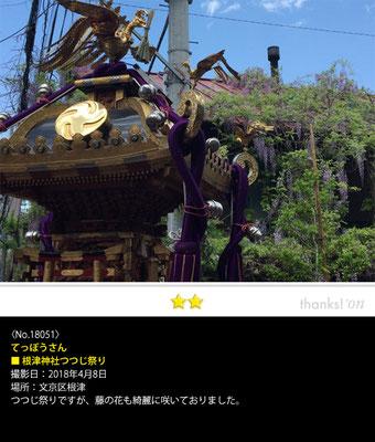 てっぽうさん:根津神社つつじ祭り, 2018年4月8日, 文京区根津
