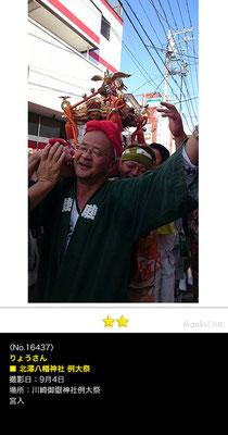 りょうさん:川崎御嶽神社例大祭, 2016年9月4日