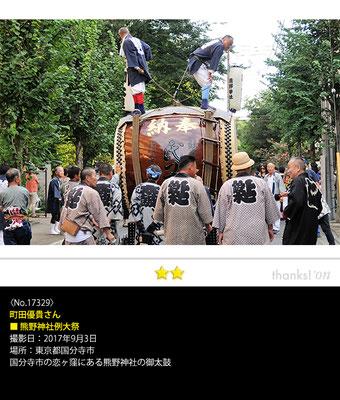 町田優貴さん:熊野神社例大祭, 2017年9月3日, 東京都国分寺市