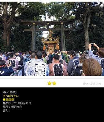 てっぽうさん: 建国祭, 2017年2月11日