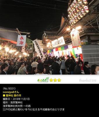 svanejyu8さん:鷲神社 酉の市, 2018年11月1日, 浅草鷲神社
