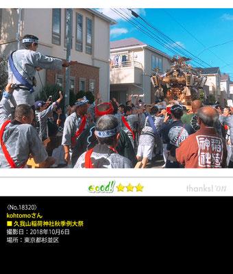 kohtomoさん:久我山稲荷神社秋季例大祭, 2018年10月6日, 東京都杉並区