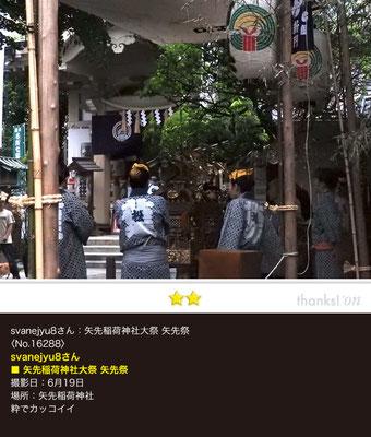 svanejyu8さん:矢先稲荷神社大祭 矢先祭, 6月19日,