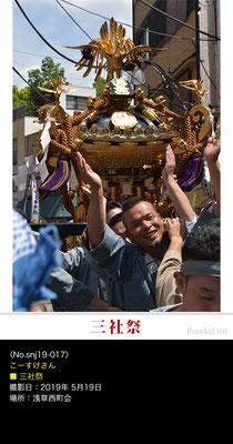 こーすけさん:三社祭 ,2019年5月19日,浅草西町会