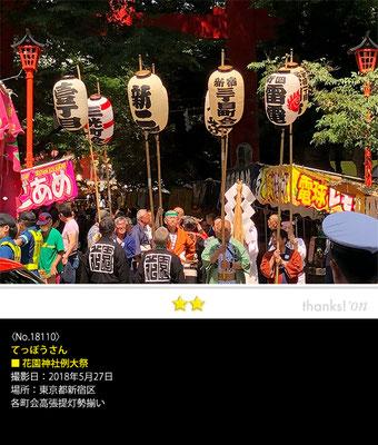 てっぽうさん:花園神社例大祭, 2018年5月27日, 東京都新宿区