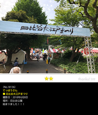 てっぽうさん:日比谷大江戸まつり, 2018年6月8日, 日比谷公園