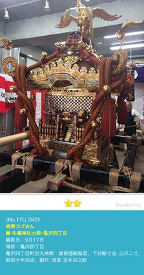 神輿コブさん:牛嶋神社例大祭, 亀沢四丁目,9月17日