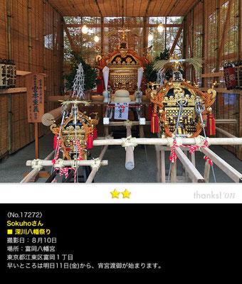 sokuhoさん:深川八幡祭り, 2017年8月10日, 東京都江東区 ,富岡八幡宮