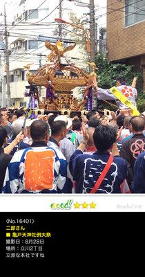 二郎さん: 亀戸天神社例大祭 , 8月28日