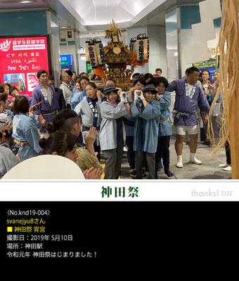 svanejyu8さん:神田祭 宵宮, 2019年5月10日, 神田駅