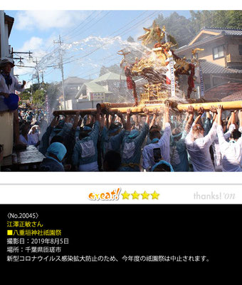 江澤正敏さん:八重垣神社祇園祭,2019年8月5日,千葉県匝瑳市